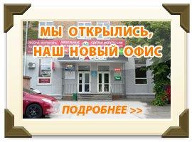 новый офис компании М-Стандарт